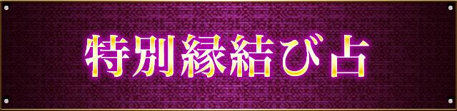 迚ケ蛻・邵∫オ舌�ウ蜊�