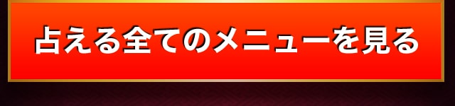 蜊�縺医k蜈ィ縺ヲ縺ョ繝。繝九Η繝シ繧定ヲ九k
