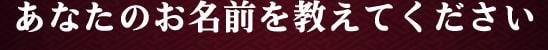 縺ゅ↑縺溘�ョ縺雁錐蜑阪r謨吶∴縺ヲ縺上□縺輔>